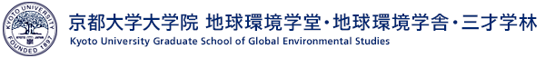 Kyoto University Graduate School of Global Environmental Studies