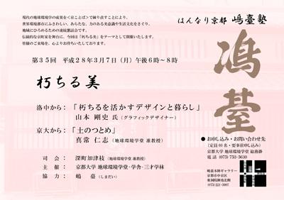 Shimadai35th