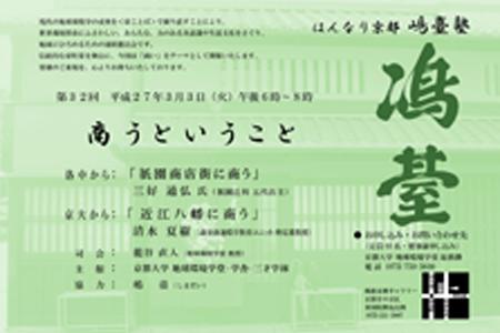 shimadai32_150204_3