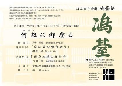 shimadai33_150702