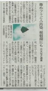 3.15朝日新聞夕刊