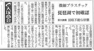 日本経済新聞朝刊_160314_マイクロプラスチック_田中周平