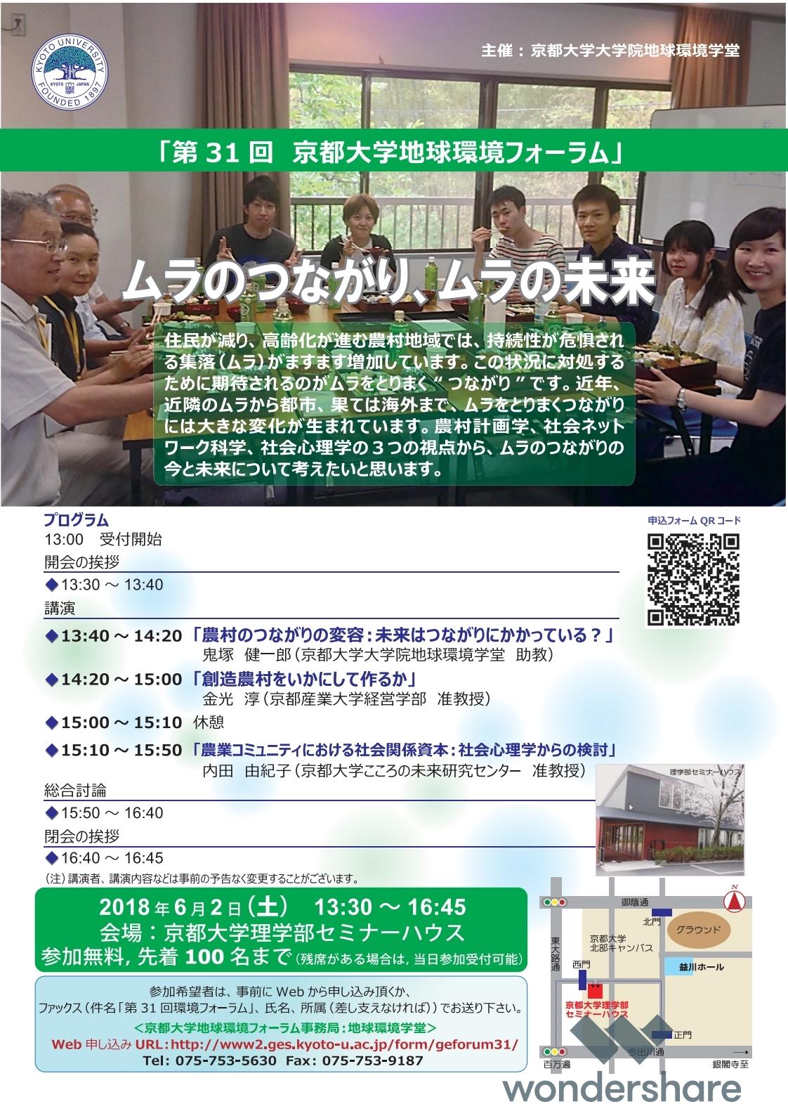 京都大学地球環境フォーラム   ...